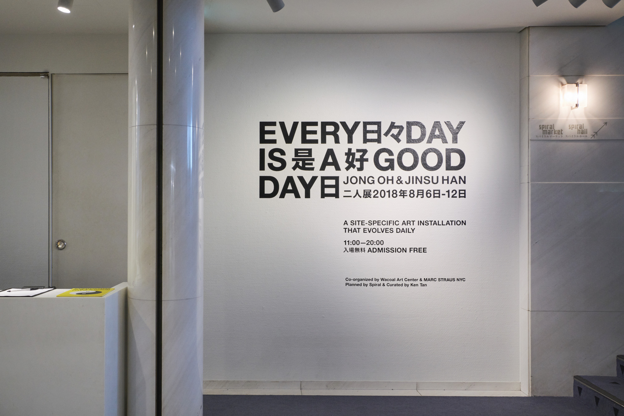 Every Day Is A Good Day Courtesy of Spiral / Wacoal Art Center