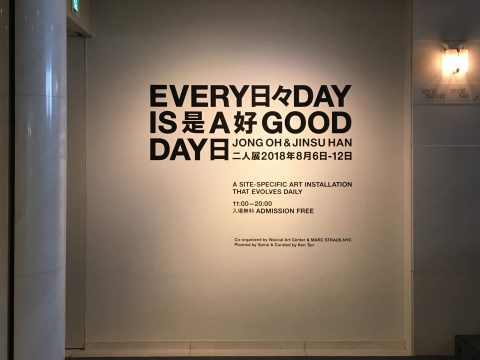 Every Day Is A Good Day Entrance