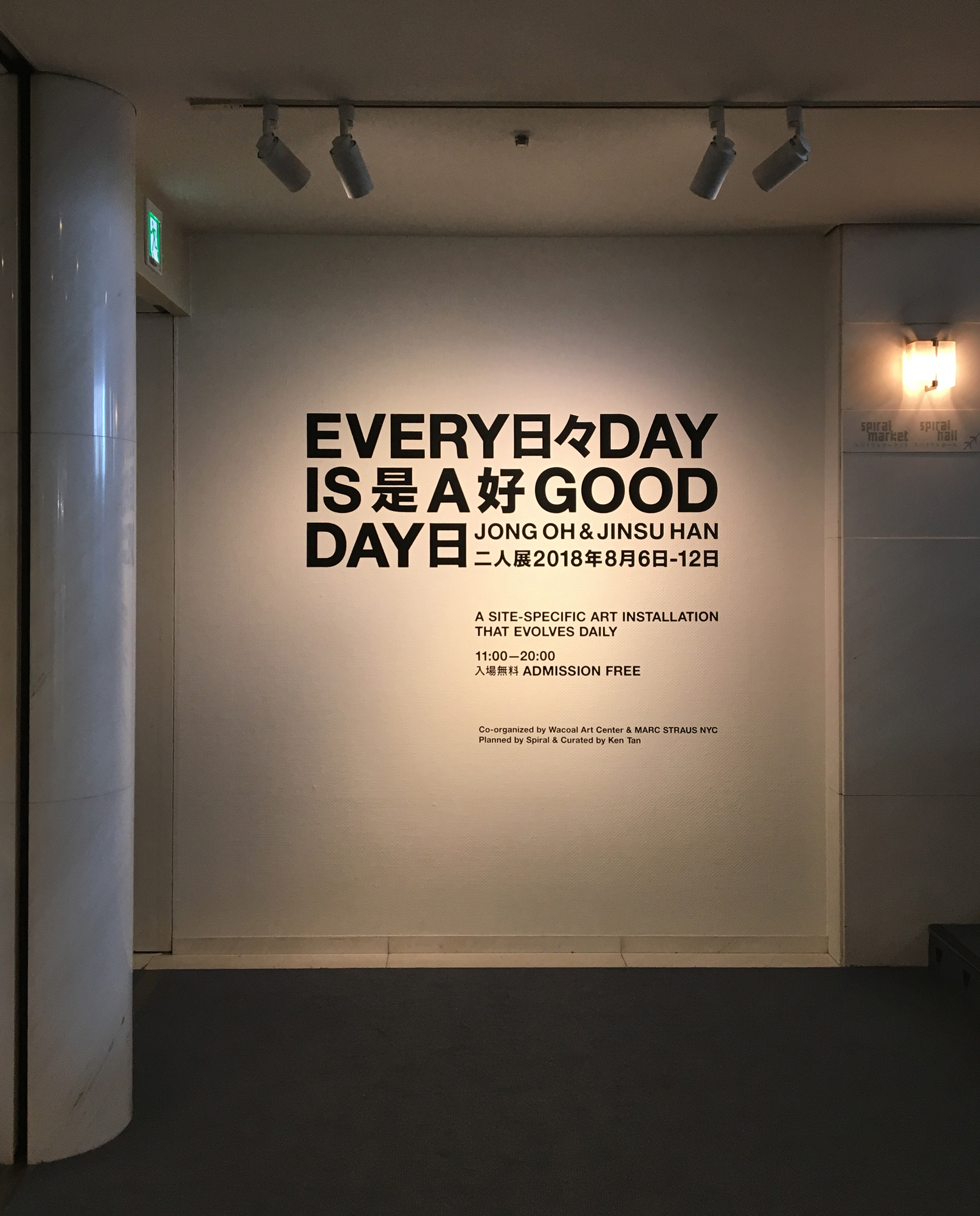 Every Day Is A Good Day  2018 Marc Straus Gallery